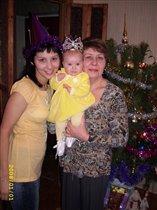 Мама,дочка,внучка (или внучка,дочка,бабушка)