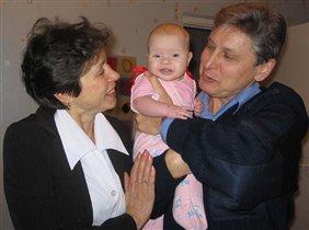 Мы тебя любим, внучка!