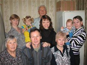 Вся семья в сборе!