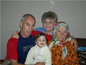Марианночка с бабушкой, дедушкой, и прабабушкой!