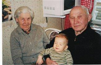 Млею на ручках у прабабушки и прадедушки:))