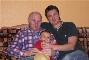 Три поколения настоящих мужчин