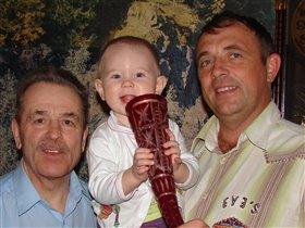 Сын, папа и дед