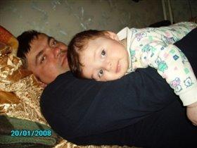 Папа и сын.