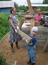 Что нам стоит дом построить... папа, бабушка и я