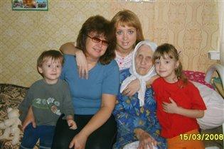 4 поколения. Прабабушка (93 года), бабушка (47), мама (25) и детки (5  и 3 года)