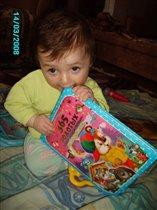 Владя с любимой книжкой