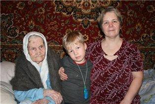 Пробабушка (88 лет), бабшка (59) и внук (7)