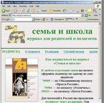 Журнал 'Семья и школа'
