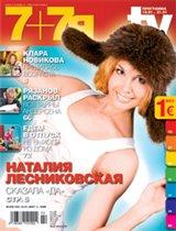 Журнал '7+7я'
