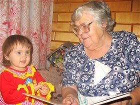Правнучка и прабабушка!!!
