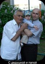 Мужская линия семьи... (с папой и дедушкой)