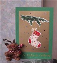 открытка с сапожком