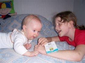 Читаем книгу вместе с сестричкой;)))