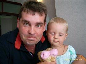 Люблю папулю... и мороженое!)))