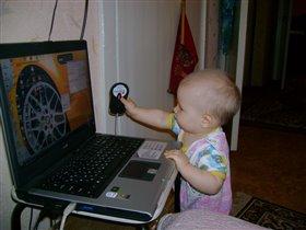 Сейчас я папе покажу как надо управлять мышкой   :)))