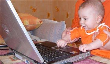 ноутбук - любимая игрушка