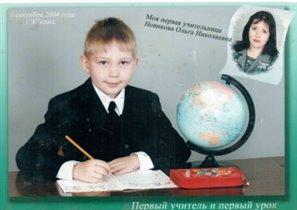 Сашка-Первоклашка