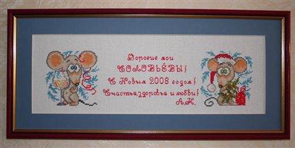 Подарок Соловьёвым на 2008 год