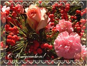 С Рождеством! Любви, добра и света!!!