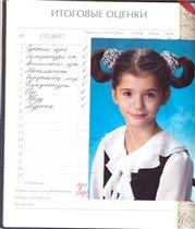 Лёлин дневник