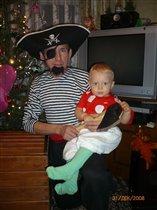 Мой дедушка-добрый пират!