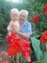 Бабушка с правнуком и канами!