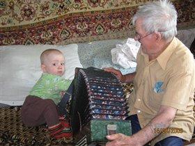 Кирюша с прадедушкой!