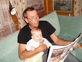 Дедушка, давай газетку почитаем!