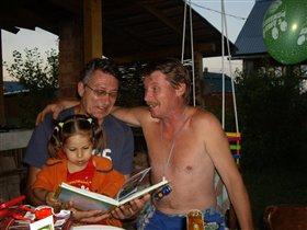 А мне читают сразу два дедушки ))