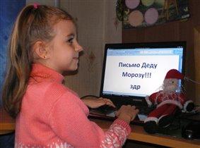 Современному Деду Морозу пишу письмо на компьютере!