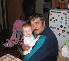С дедой))
