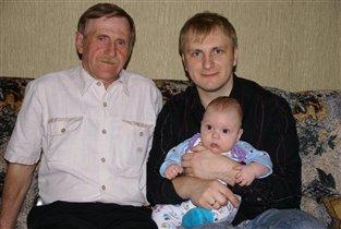 Внук, дед и два отца :)