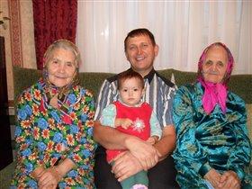 Три поколения!!!