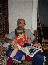 Я читаю дедушке