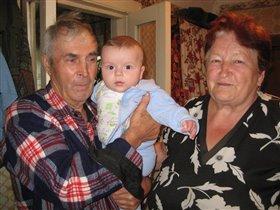 Прабабушка и прадедушка, а посередине Максик!