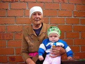 Вова с прабабушкой