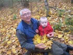 Как мы с дедом в лес ходили