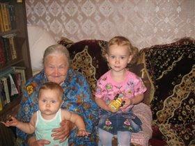 Прапрабабушка со своими любимыми вчучками!
