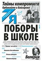 Газета '7я'