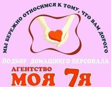 Агентство 'Моя 7я'