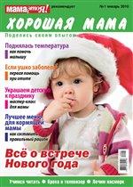 Журнал 'Хорошая мама'