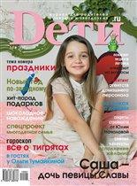 Журнал Дети.ru