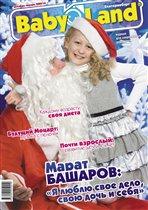 Журнал 'Baby Land', г. Екатеринбург