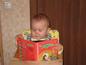 Не мешайте, читаю
