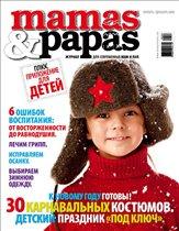 Журнал 'Mamas&Papas'