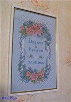 Dimensions 35067 - Floral Trellis Wedding Record