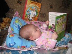 Обожаю книжки! Читаю сказки уже с 4 месяцев.