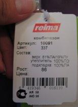 Бирка от R*ma tec 100*91 цвет337 р.86
