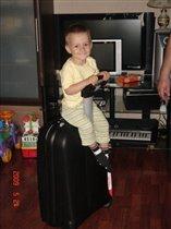 Я уже на чемоданах